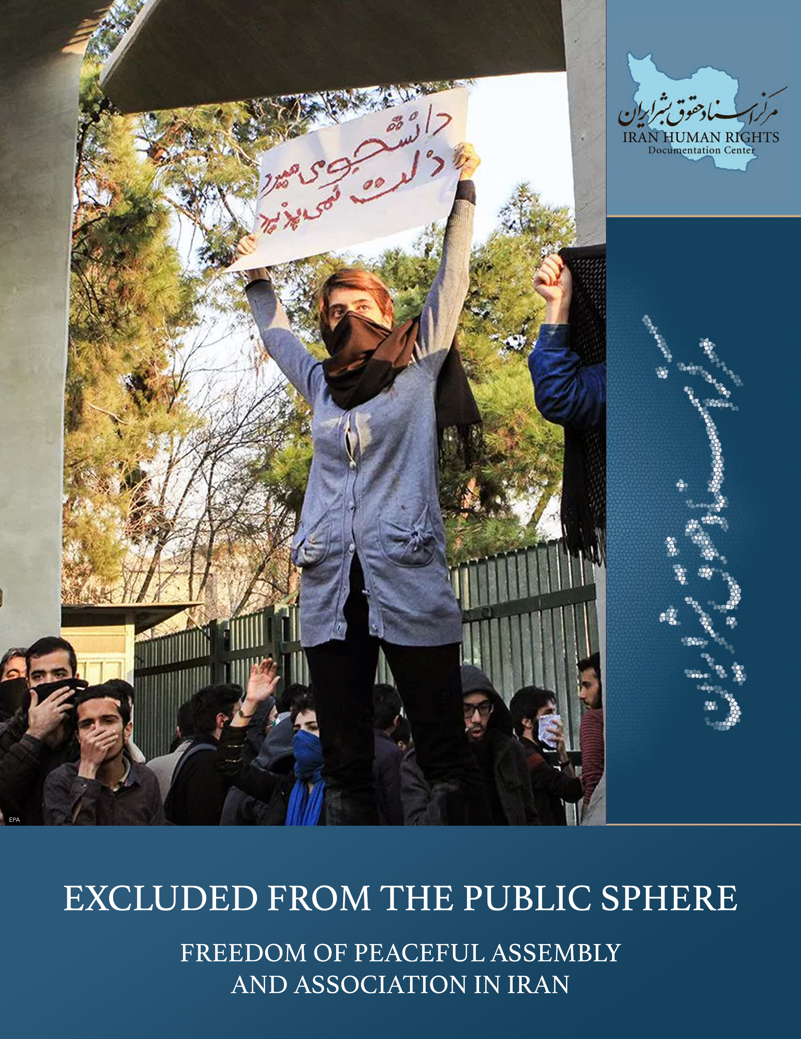 NEW HAVEN, March 5, 2018 – Today the Iran Human Rights Documentation Center  (IHRDC) released its latest report, Excluded from the Public Sphere:  Freedom of ...