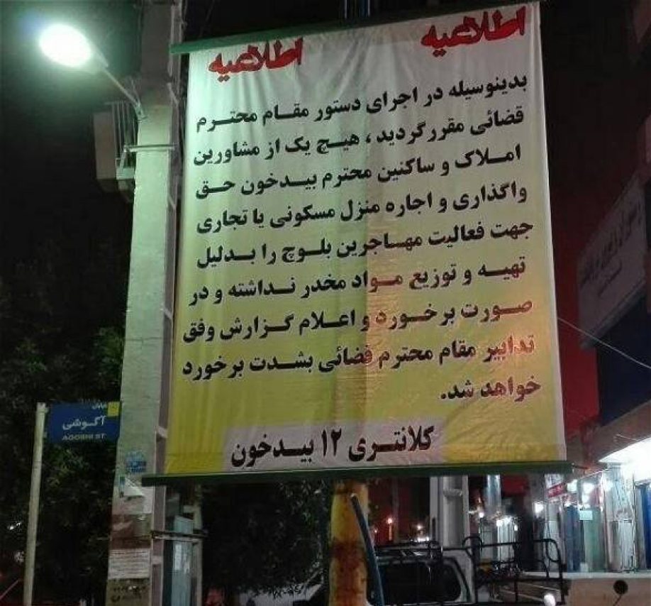 Extreme Inequality: The Human Rights Situation of Iran's